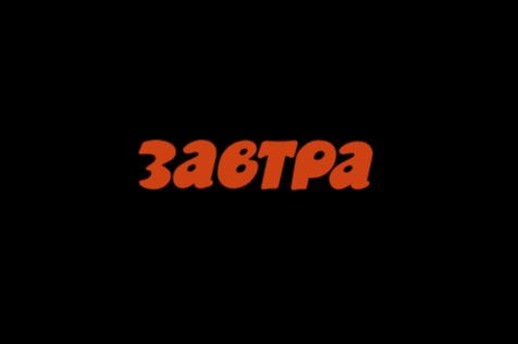 газета Завтра: ПИСЬМО СТАЛИНУ