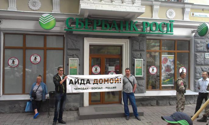 РФ лидирует пообъемам инвестирования в государство Украину