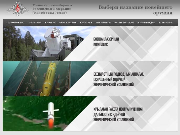 Жители России выбрали наименования для новейших ракет В.Путина