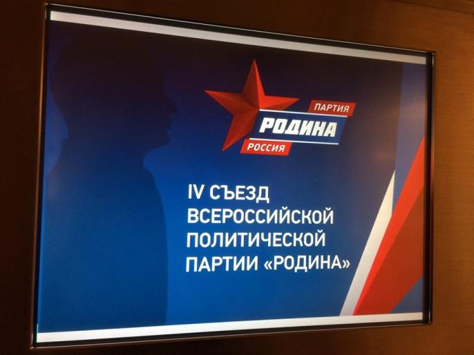 Партия «Зеленые» выступила вподдержку кандидатуры В.Путина