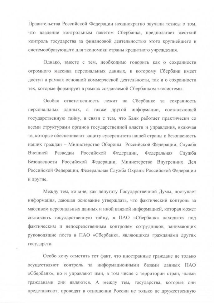 Угроза национальной безопасности: ФСБ займётся топ-менеджментом Сбербанка