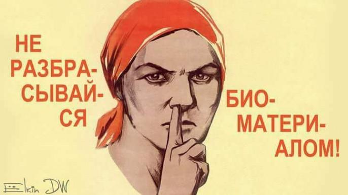 «Инвитро» исключает передачу биоматериала граждан России зарубеж