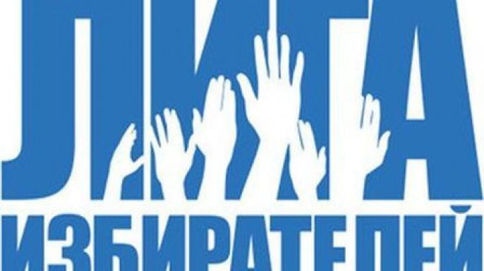 `28 октября 2020 г. в соответствии с Федеральным законом «О некоммерческих организациях» в реестр некоммерческих организаций, выполняющих функции иностранного агента, включён Фонд содействия правовому просвещению населения «Лига Избирателей».