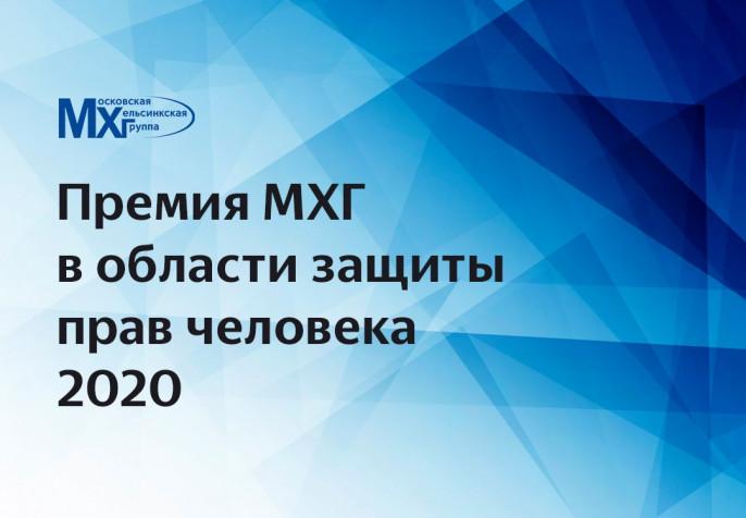 6 декабря Московская Хельсинкская группа (старейшая правозащитная организация на территории России) огласила список лауреатов Премии МХГ в области защиты прав человека за 2020 год.