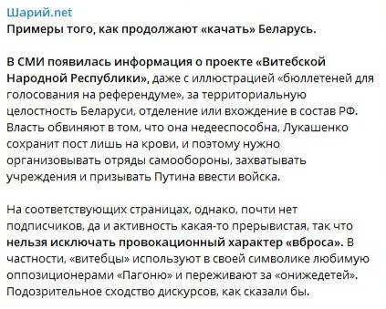 Именно СМИ Незалежной первыми начали форсить тему `ВНР`. Издание `Главред` сообщило: `Активизировалось движение за создание Витебской народной республики`.