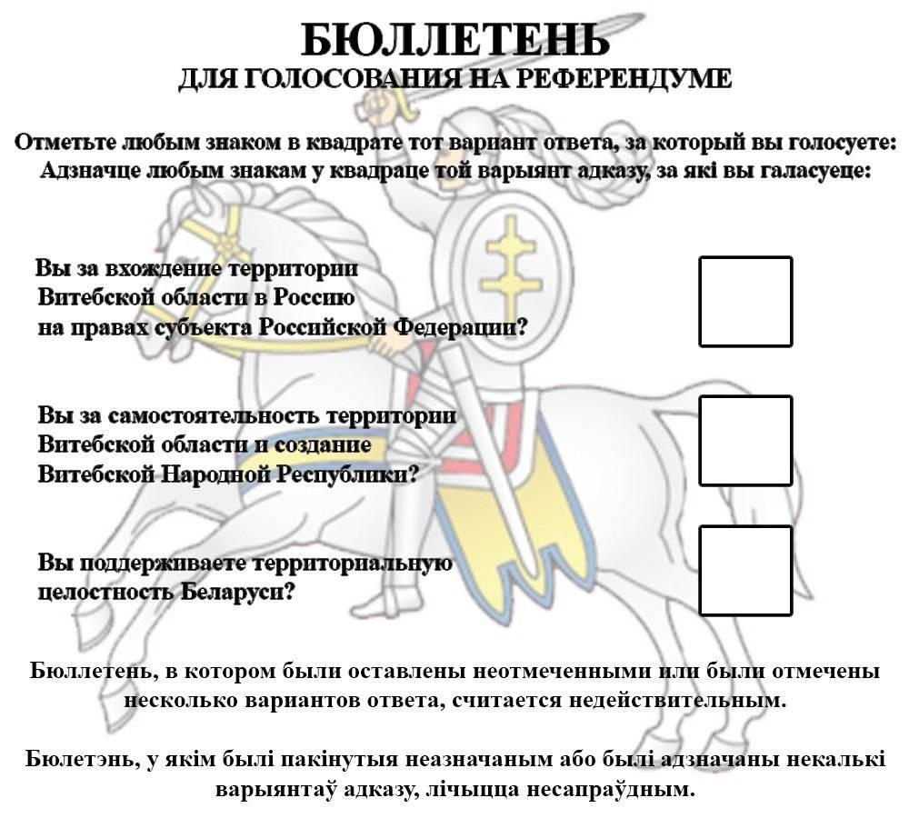Напомним, что Витебская область (белор. Віцебская вобласць) расположена на севере Белоруссии, в пределах Белорусского Поозёрья.