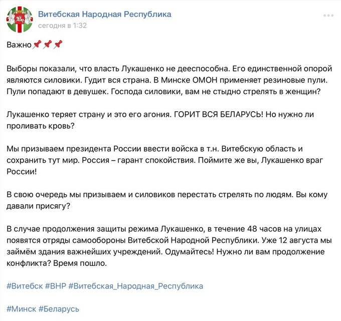 Воззвание дополнено `бюллетенем для голосования на референдуме о статусе Витебска`.