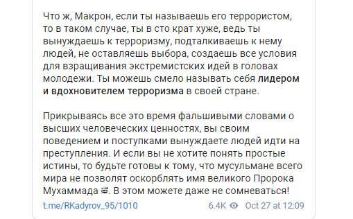 Чуть ранее муфтий Чечни, советник главы ЧР Салах-Хаджи Межиев назвал Макрона `террористом № 1`, `врагом человечества` и `самым унизительным существом`.