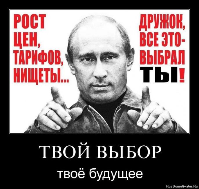 Картинки по запросу Царство-государство Путина КАРТИНКИ