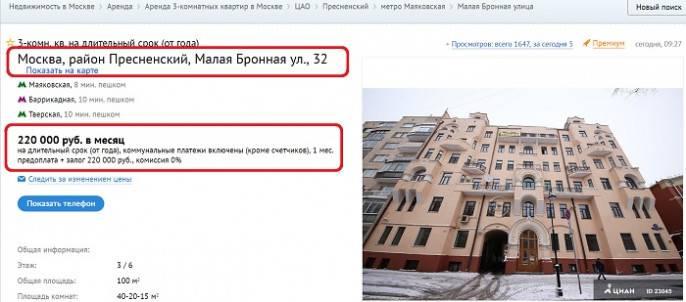 Пакет документов для получения кредита Волков переулок справку с места работы с подтверждением Анатолия Живова улица