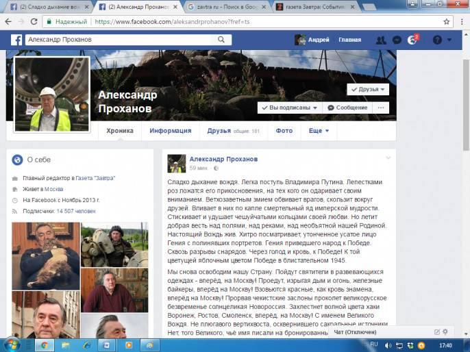 Страничку Проханова в фейсбук взломали