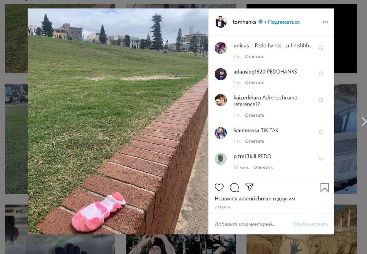 В комментариях у Хэнкса пользователи оставляют смайлы с изображением пиццы — в сети считают, что так педофилы зашифровано общаются между собой.