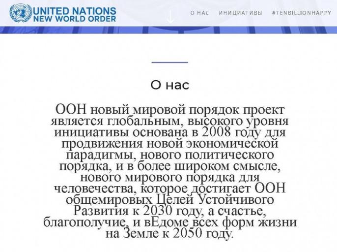 Капитализму пришёл конец? ООН объявила о начале нового мирового порядка под названием «Хеппитализм»