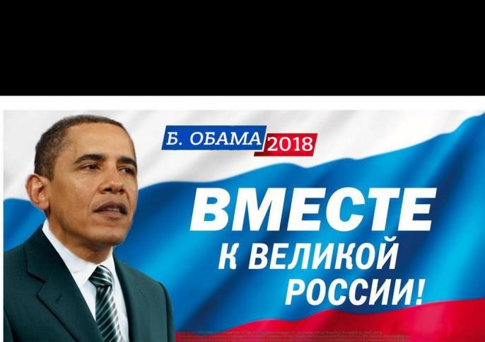 Барак Обама считает РФ военной супердержавой