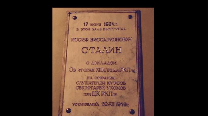 Руководитель СПЧ призвал демонтировать посвященную Сталину мемориальную доску вМГЮА