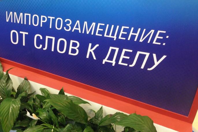 РФ выпустила продукции на $4 млрд благодаря импортозамещению