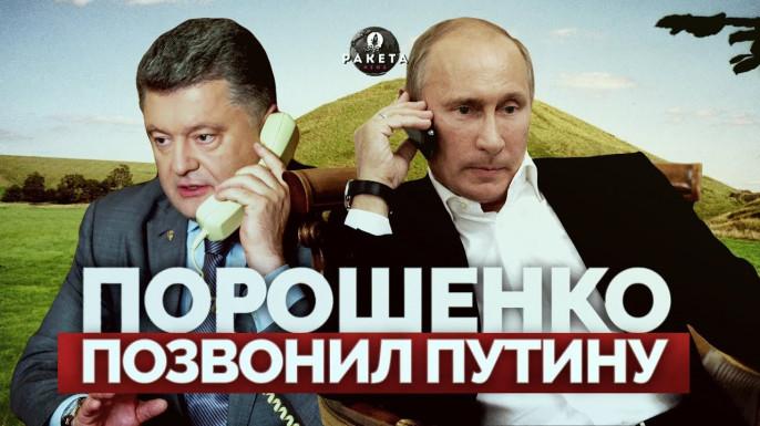 Зачем Порошенко спешно Путину звонил